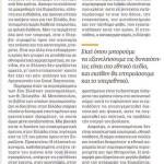 2014_06_29_Ta gonidia tis krisis_Kathimerini_laikismos