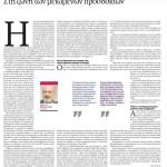2014_06_30_Sti zoni ton meiomenon prosdokion_Naftemporiki_laikismos_Evropi