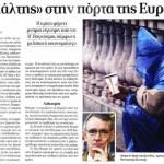 2014_07_01_Efialtis stin porta tis Evropis_Dimokratia (ef)_Evropi_antilaikismos