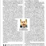 2014_07_01_Oloi gia tin Evropi_Ta Nea_antilaikismos_Evropi