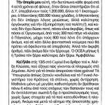 2014_07_02_Pos plironontai oi dimosioi ypalliloi_Estia_antilaikismos