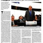2014_07_03_ Maximou metopiki me syndikalistes_Ethnos_antilaikismos_Samaras_syndikalismos