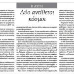 2014_07_03_Dyo antithetoi kosmoi_Avgi_laikismos_SYRIZA