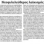 2014_07_03_Neofileleftheros laikismos_Avgi_laikismos_antilaikismos_Nea Dimokratia