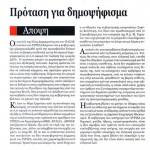 2014_07_03_Protasi gia dimopsifisma_Ef ton syntakton_dimopsifisma_laikismos