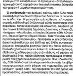 2014_07_04_Syxhrones morfes apolytarxias_Estia_antilaikismos_dimokratia