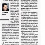 2014_07_05_O Andreas Papandrou kai i rizospastiki aristera_Ef ton Syntakton_antilaikismos_PASOK_aristera
