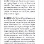 2014_07_05_O feretzes ton dimopsifismaton_Ethnos_antilaikismos_dimopsifisma