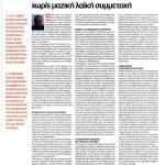 2014_07_05_Tipota den kataktithike xoris maziki laiki symmetoxi_Dromos tis aristeras_laos_laikismos