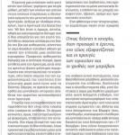 2014_07_06_Anatomia mias epithesis_Kathimerini_antilaikismos
