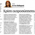 2014_07_06_Krisi ekprosopisis_Ethnos_antilaikismos_orthologismos