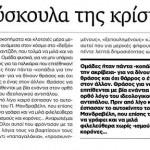 2014_07_06_Ta groupouskoula tis krisis_Makedonia_antilaikismos