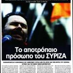 2014_07_06_To apotropaio prosopo tou SYRIZA_Arthro_SYRIZA_antilaikismos_A