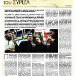 2014_07_06_To apotropaio prosopo tou SYRIZA_Arthro_SYRIZA_antilaikismos_B