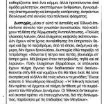 2014_07_07_Ethnika epikindynes apopseis logo apeirias_Estia_antilaikismos_ethnikismos_Evropi