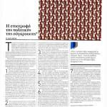 2014_07_07_I epistrofi tis politikis tis sygkrousis_Free Sunday_antilaikismos