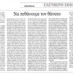 2014_07_09_Na pethanoume ton thanato_Ef ton syntakton_laikismos_laos_dimokratia_SYRIZA