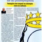 2014_07_10_I evropi tou evroskeptikismou kai tis metadimokratias_Epikaira_Evropi_metadimokratia_evroskeptikismos_A