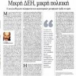 2014_07_10_Mikri DEi mikri politiki_Ta Nea_antilaikismos