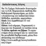 2014_07_11_Laikistikos logos_Typos Thessaloniki_populismus