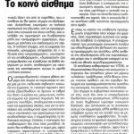 2014_07_11_To koino aisthima_Eleftherotypia_antilaikismos_laikismos