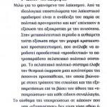 2014_07_12_Allou ta podia, allou to treximo_Agrenda_antilaikismos_pelateiako systima