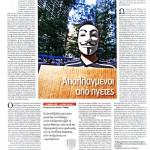 2014_07_12_Apallagmenoi apo igetes_Ef ton syntakton_igetis_laos