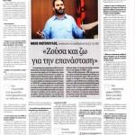 2014_07_12_Nikos Fotopoulos_Ef ton syntakton_laikismos