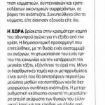2014_07_12_Oi pathogeneies antepitithentai_Ethnos_antilaikismos_metarrythmiseis