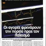 2014_07_13_Oi agores frenaroun tin poreia pros ton laikismo_Arthro_antilaikismos_A