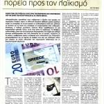 2014_07_13_Oi agores frenaroun tin poreia pros ton laikismo_Arthro_antilaikismos_B