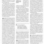2014_07_14_I dialysi tou politikou systimatos kai o neos foreas_Elefterotypia_antilaikismos_kentroaristera
