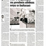 2014_07_14_Otan o dogmatismos tis monadikis alitheias pnigei ti dialektiki_Ef ton syntakton_PASOK_laikismos