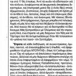 2014_07_15_Synexiste metarrythmiseis gia epitithentai_Estia_antilaikismos