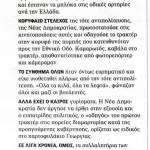 2014_07_19_Enas odigos trakter egine ypourgos_Imerisia_antilaikismos