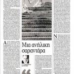 2014_07_19_Mia aniliki sarantara_Ta Nea_antilaikismos