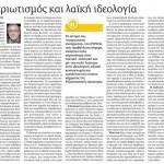 2014_07_19_Patriotismos kai laiki ideologia_Avgi_laikismos_ethnikismos_laos_SYRIZA