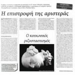2014_07_20_I epistrofi tis aristeras_Avgi_laikismos_aristera