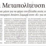 2014_07_20_I nea metapolitefsi arxise_Kathimerini_antilaikismos_laikismos_metapolitefsi_Nea Dimokratia_Samaras_A