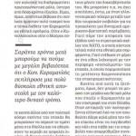 2014_07_20_Saranta xronia prin_Kathimerini_antilaikismos