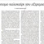 2014_07_20_To syntomo kalokairi tou extremismou_Kathimerini_antilaikismos_akra