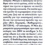 2014_07_22_Laikismos_Rizospastis_antilaikismos_laikismos