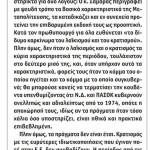 2014_07_22_To athlio parelthon os endoxo mellon_Avgi_antilaikismos_laikismos