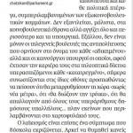 2014_07_22_To telos tou laikismou_Naftemporiki_antilaikismos