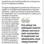 2014_07_25_Thiasotes anaxiokratias_Ethnos_antilaikismos