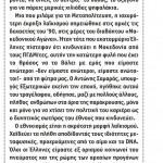 2014_07_26_To karkinoma tou laikismou_Avgi_laikismos_antilaikismos_ethnikismos_Samaras