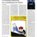2014_07_27_Oi istorikes analogies kai i anazitisi tou igeti_Avgi_laikismos_igetis