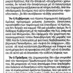 2014_07_29_Anotatos arxon me isxis kai kyros_Estia_antilaikismos_igetis