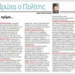 2014_07_31_Ti krima_Elefteros Typos_antilaikismos_laikistiki texni