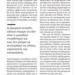 2014_08_24_Igesies tis parakmis_Kathimerini_antilaikismos_laikismos_igetis